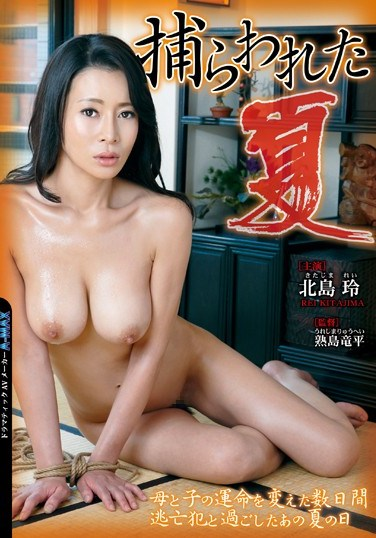 EMBZ-092 Captured Summer – The Days That Changed A Mother & Child's Fate – The Summer Day We Spend On The Lam Rei Kitajima