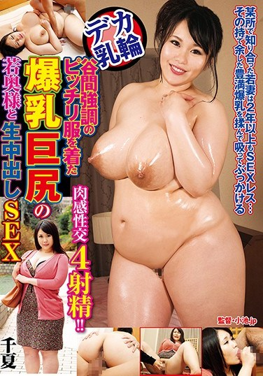 EMRD-091 Massive Areolas Creampie Raw Footage Sex With A Colossal Tits Big Ass Young Wife Who Likes To Wear Tight Ass Clothing To Accentuate Her Cleavage Chinatsu