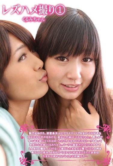 EVIS-078 Lesbian POV 1 Kurumi, Mayuka Momotta , Kurumi Kasugano