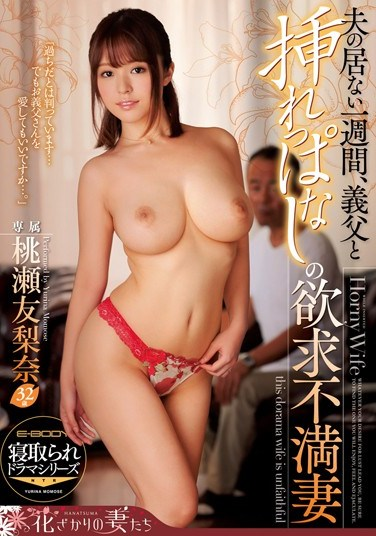 EYAN-032 Frustrated Wife Fucks Her Father-In-Law The Whole Week Her Husband's Gone Yurina Momose