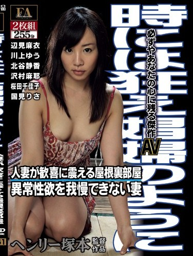 ABS-061 This Married Slut Goes So Wild Sometimes She Moans Like A Whore In The Attic – The Wife Who Couldn't Resist A Kinky Fuck