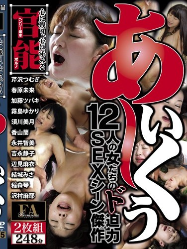 ABS-065 Sensual Porn From Henry Tsukamoto That Enduringly Penetrates Your Heart A Masterpiece Featuring Impressive Sex With 12 Girls