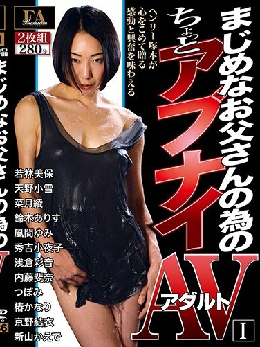 ABS-086 From Henry Tsukamoto, With Love, Thrills, And Ecstasy A Slightly Dangerous AV For You Serious Daddies Out There