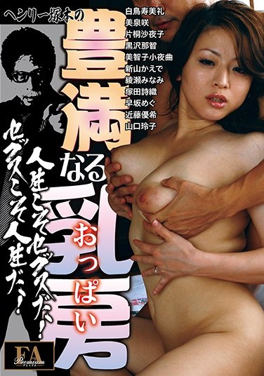 ABS-092 Henry Tsukamoto Life Is All About Sex! Sex Is Life! Voluptuous Nipple Action