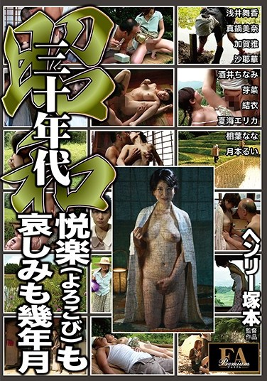 ABS-095 A Henry Tsukamoto Production Showa Year 30