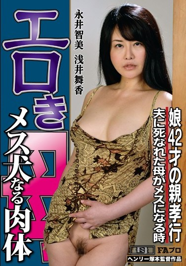 FAX-536 Brought To You By Henry Tsukamoto The Erotic Mama With The Bitchy Body A 42 Year Old Daughter Devoted To Her Parents When A Widowed Wife Becomes A Horny Bitch