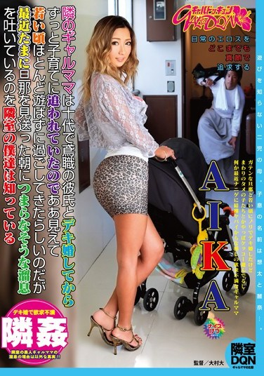 GDQN-001 The Gal Mom Next Door AIKA