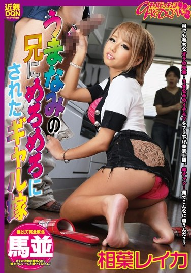 GDQN-003 A Married Gal Is Driven Crazy By Her Brother Who Is Hung Like A Horse Reika Aiba