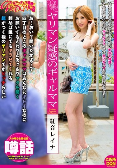 GDQN-010 This Gal Mama Seems Like A Slut Reira Akane