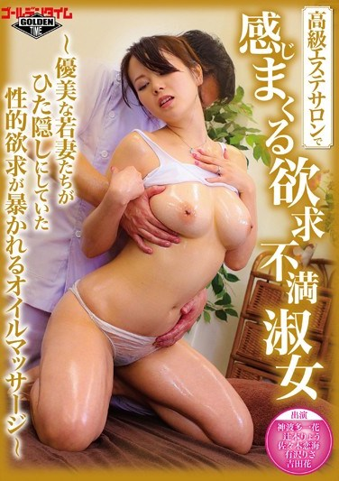 GDTM-043 The Sexually Frustrated Lady Who Enjoys Herself In A Luxurious Massage Parlor