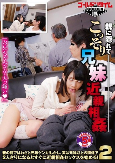 GDTM-044 Enjoy Secret Brother and Sister Incest While The Parents Aren't Looking! But As Soon As They're Alone, This Perverted Brother and Sister Cross The Line Of Accepted Behavior And Get Right Down Into Incestual Sex! 2