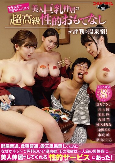 GDTM-046 The Rooms Are Ordinary, The Food Is Average, And There's No Outdoor Bath, So Why Is This Hot Spring Hotel So Highly Rated Online? A Lone Male Traveler Spills Its Secret: The Sexual Services Its Hot Proprietress Provides!