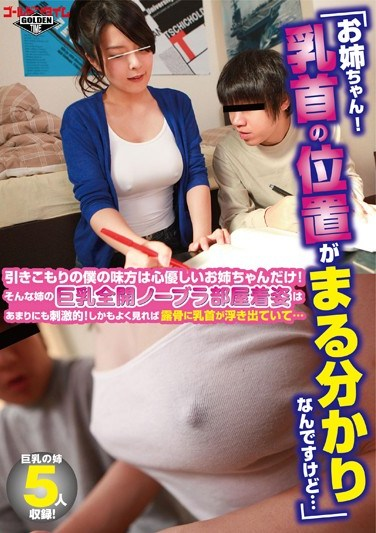 GDTM-054 [Special Compilation] I'm A Shut-In And My Only Friend Is My Sweet Big Sister! She Never Wears A Bra At Home And Her Big Tits Are Way Too Arousing! And Her Nipples Are Totally Exposed…