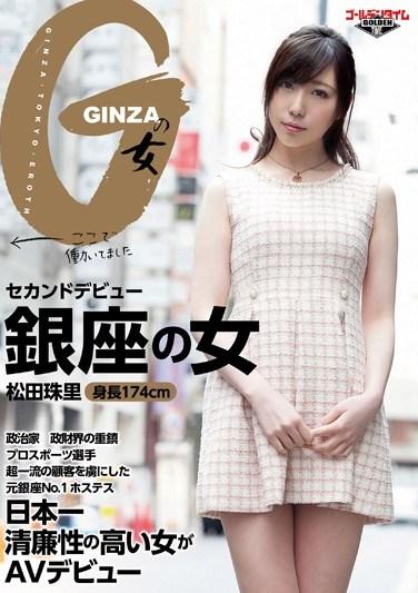 GDTM-057 Second Debut. The Woman Of Ginza. Shuri Matsuda