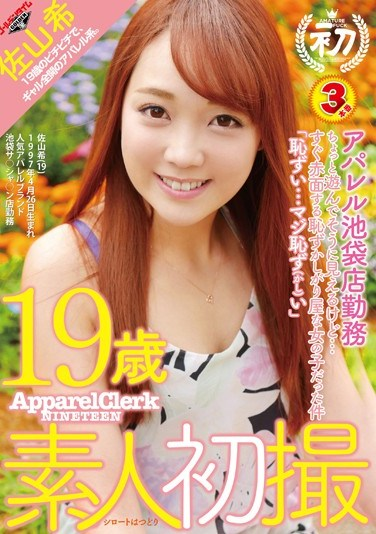 GDTM-139 A 19 Year Old Amateur In Her First Time Shots(An Apparel Shop Employee In Ikebukuro) She Looks Like She Likes To Have Fun, But She's Actually A Bashful One Nozomi Sayama