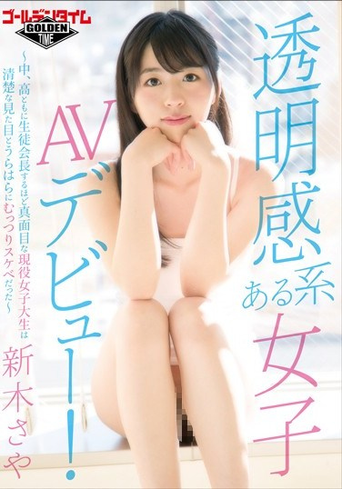 GDTM-186 A Smooth And Silky Girl In Her AV Debut! This Prim And Proper Young Girl Was Student Council President In Junior High And High School, But Looks Are Deceiving, Because She Turned Out To Be A Horny Little Bitch Saya Araki