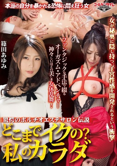 GTAL-013 Shocking G-Spots – Legendary Massage Parlor – How Far Will My Body Go? Ayumi Shinoda