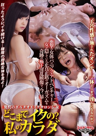 GTAL-016 The Legend Of The Shocking G-Spot Spa – How Far Can You Cum? This Body Of Mine Shino Aoi