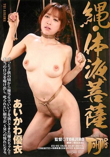 GTJ-012 She Dedicates Her Life To Rope and Body Fluids Yui Aikawa