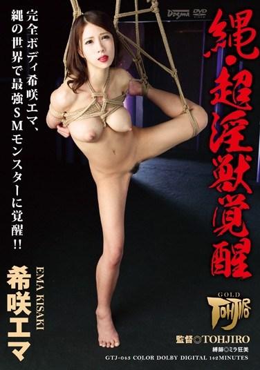GTJ-043 Bondage Awakens Her Inner Sexual Beast Ema Kisaki