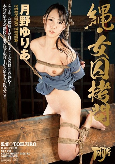 GTJ-055 Rope – Female Prisoner Torture Yuria Tsukino