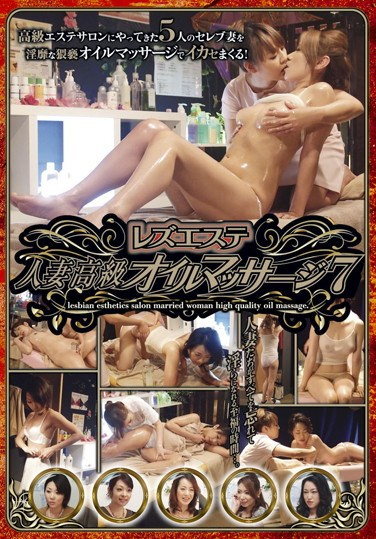 PTS-214 Lesbian Esthetic Wives High Grade Oil Massage 7