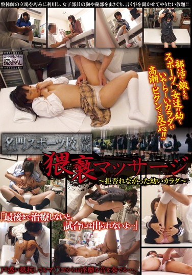 PTS-243 Filthy Massage At A Famous Sport's School – Young Bodies Can't Say No –