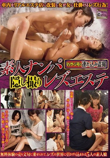 PTS-310 Amateur Peeping – Picking Up Girls And Taking Them To The Lesbian Massage Parlor For Hidden Camera Thrills