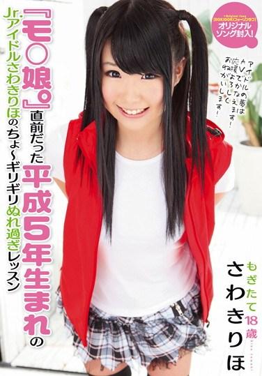 ZEX-061 Pre-Mo***** Musume Heisei Year 5 Born Jr. Idol Riho Sawaki In Ultra Grinding Dripping Wet Lesson.