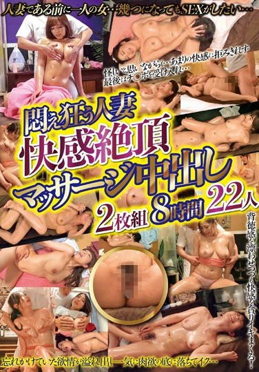 WA-326 A Moaning And Groaning Married Woman The Pleasures Of Ecstasy Creampie Massage 8 Hours 22 Ladies