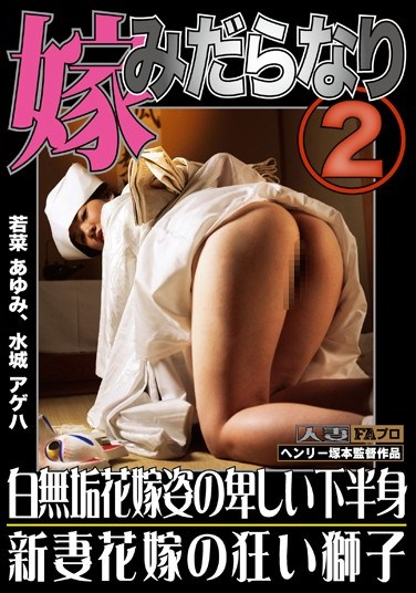 FAX-480 The Perfect Wife 2 A Bride's Vulgar Lower Half Naughty Newlywed