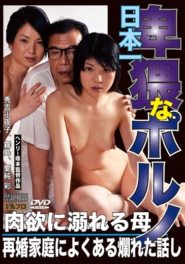 FAX-489 The Filthiest Porn In Japan. Mother Drowning In Lust/Just Another Dirty Story About A Remarried-Family