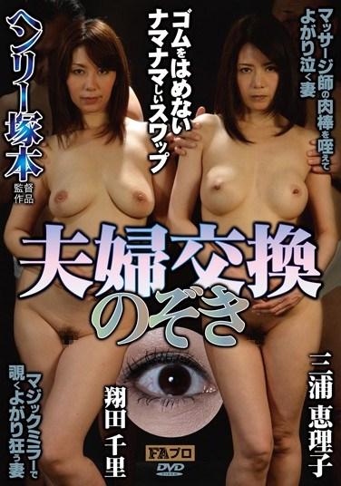 HTMS-032 Peeping On Swingers Eriko Miura and Chisato Shoda