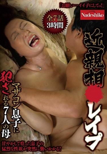 NASS-245 Incestual Rape A Mazakon (Oedipus Complex) Son Gets Raped By 7 Mothers