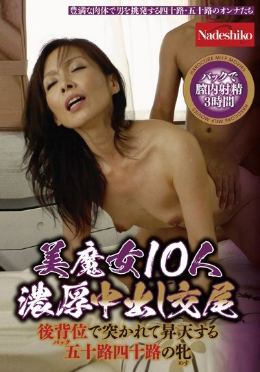 NASS-246 Ten Hot MILFs Have Hot, Smothering Creampie Sex – 40 & 50-Something Bitches Get Nailed From Behind