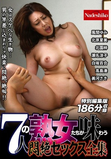 NASS-344 7 Mature Women Get a Taste of Intense Sex Collection