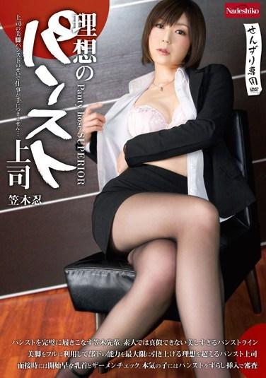 NATR-094 Ideal Pantyhose Boss Shinobu Kasagi