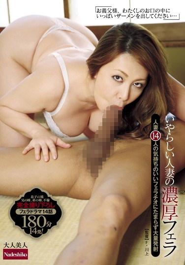 NATR-164 Horny Wives Doing Deep Throat 14 Times