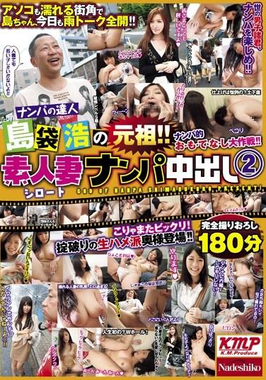 NATR-336 Hiroshi Shimabukuro's Descent! Picking Up Amateur Housewives Creampie 2