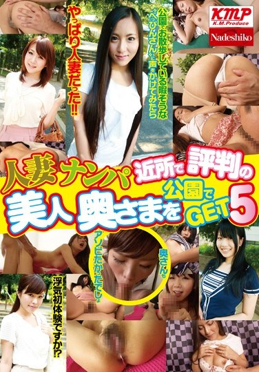 NATR-338 Picking Up Married Women – Getting the Hottest Wives in the Neighborhood at the Park 5