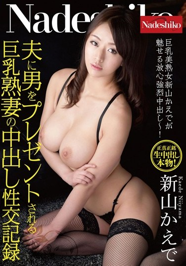 NATR-445 Sex Record Of A Busty Mature Wife Given A Creampie From Another Man As A Gift From Her Husband Kaede Niyama