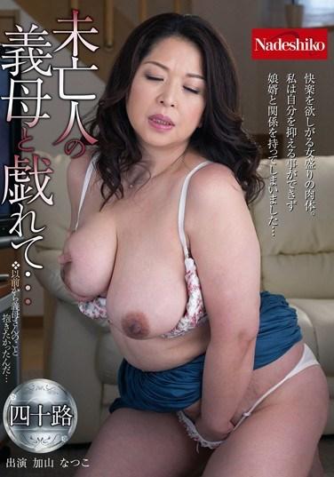 NATR-549 Toying With My Stepmom, The Widow… Natsuko Kayama
