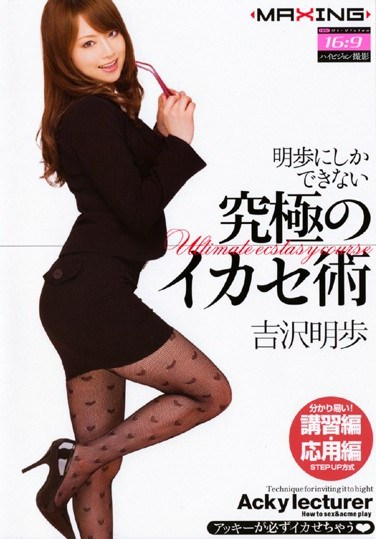 MXGS-204 Exquisite Cum Technique Only Akiho Knows Akiho Yoshizawa