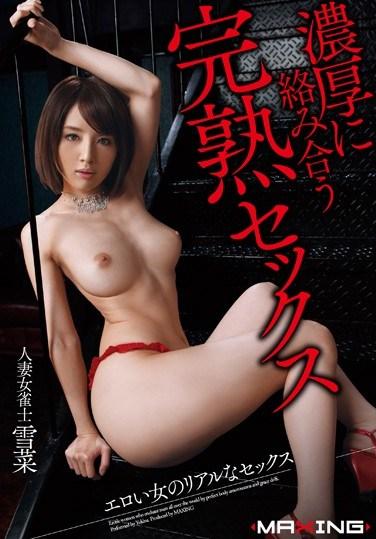 MXGS-635 Entangled In Passionate Mature Sex (Yukina)