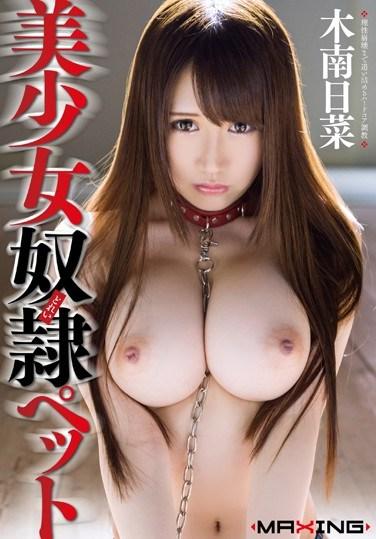 MXGS-734 Beautiful Girl Slave Pet Hina Kinami