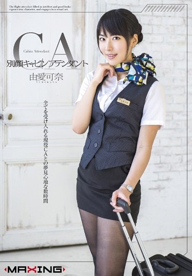 MXGS-794 A Stewardess's Secret Side Kana Yume