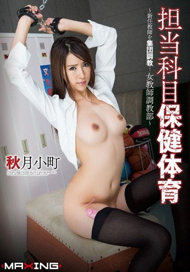 MXGS-826 In Charge of Health and Physical Education – A New Teacher Gets Broken In By a Group… A Female Teacher's Sex Ed Komachi Akizuki