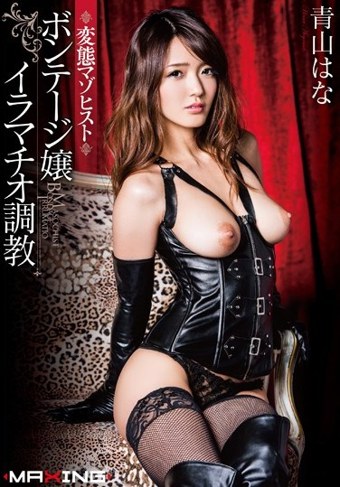 MXGS-912 A Perverted Masochist Deep Throat Breaking In With A Bondage Addicted Girl Hana Aoyama