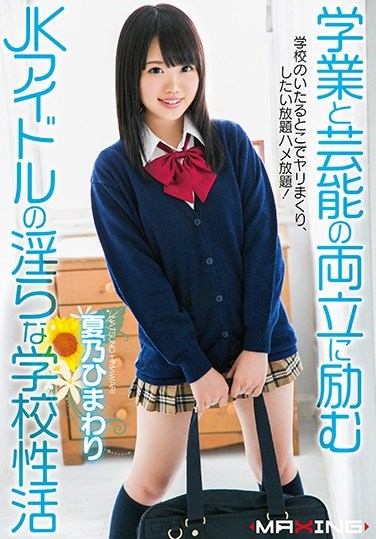 MXGS-928 The Lustful School Life Of A Horny JK Idol Who Balances Her Schoolwork And Her Job As An Entertainer Himawari Natsuno
