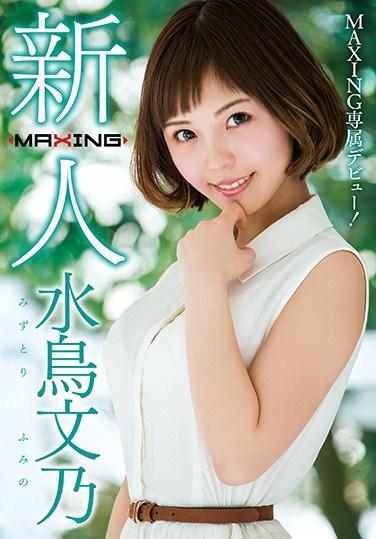 MXGS-953 Fresh Face Fumino Mizutori A MAXING Exclusive Debut!